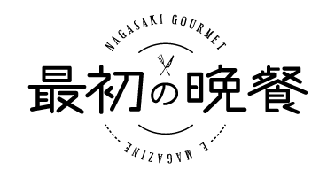The first dinner ~Nagasaki gourmet for the first time~